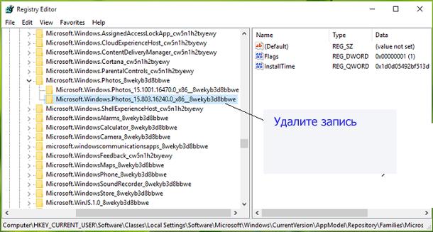Как исправить ошибку недопустимое значение реестра в Windows 10.