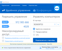 TeamViewer для Windows 10.