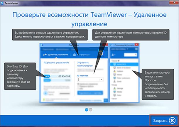 TeamViewer для Windows 10.