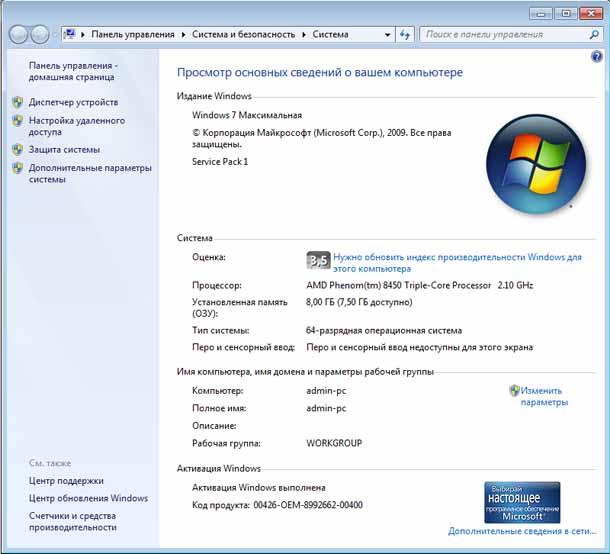 Как настроить удаленный рабочий стол в Windows 7?