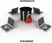 Безопасность баз данных.