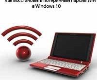 Как восстановить пароль от Wi-Fi в Windows 10/8/7?