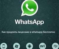 Как продлить лицензию в whatsapp бесплатно.